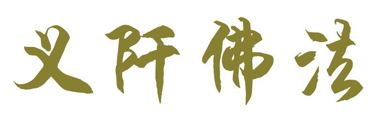 义阡佛法禅寺